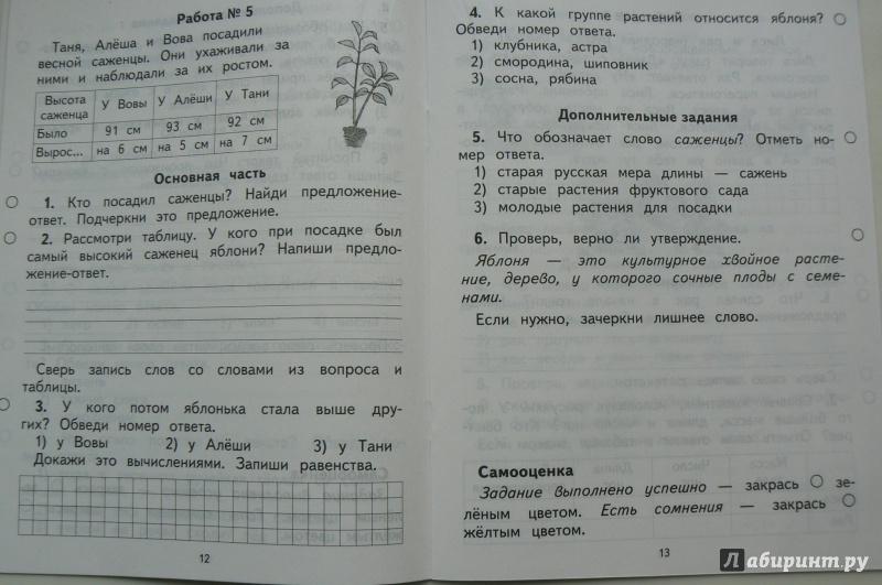 обучающие работы гдз комплексные