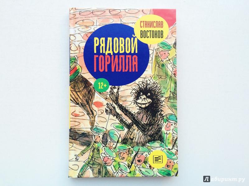 Иллюстрация 23 из 28 для Рядовой Горилла - Станислав Востоков   Лабиринт - книги. Источник: Ищенко  Татьяна