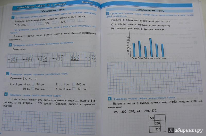 Контрольные работы по курсу quot Математика quot и по курсу  Иллюстрации к Контрольные работы