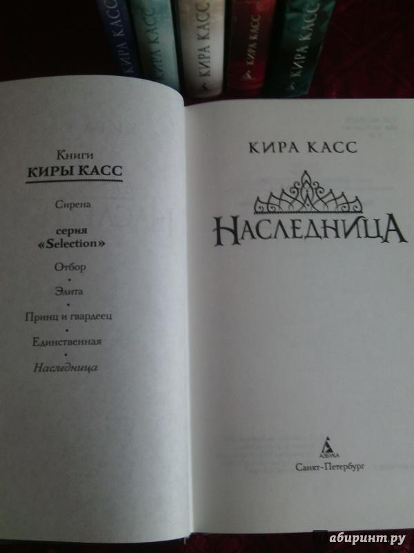КИРА КАСС КНИГА НАСЛЕДНИЦА СКАЧАТЬ БЕСПЛАТНО