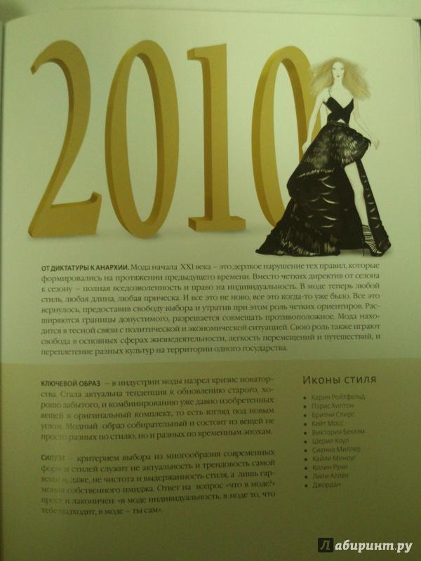 05254cb433c Иллюстрация 23 из 38 для Триумф черного платья. Создай свой неповторимый  стиль - Найденская