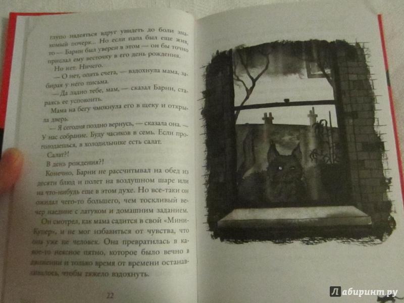 Иллюстрация 18 из 27 для Быть котом - Мэтт Хейг   Лабиринт - книги. Источник: Имашева  Альбина