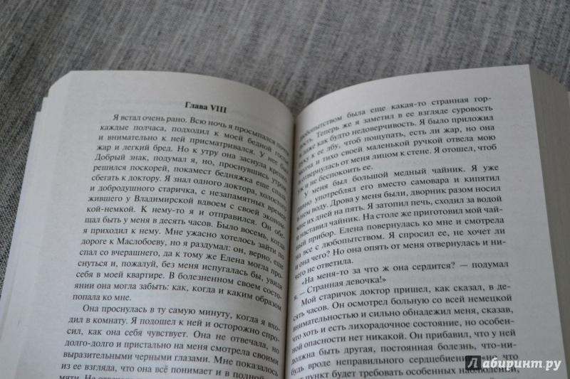 Иллюстрация 9 из 24 для Униженные и оскорбленные - Федор Достоевский | Лабиринт - книги. Источник: Danko Piligrim