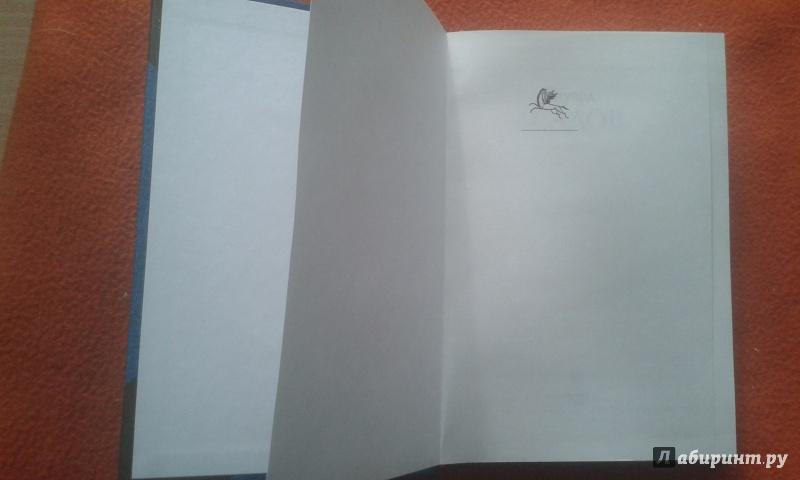 Иллюстрация 26 из 33 для Избранное - Эдуард Асадов | Лабиринт - книги. Источник: Кравченко  Василиса