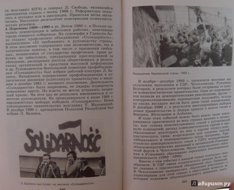 гдз история россия и мир 11 класс гдз алексашкина