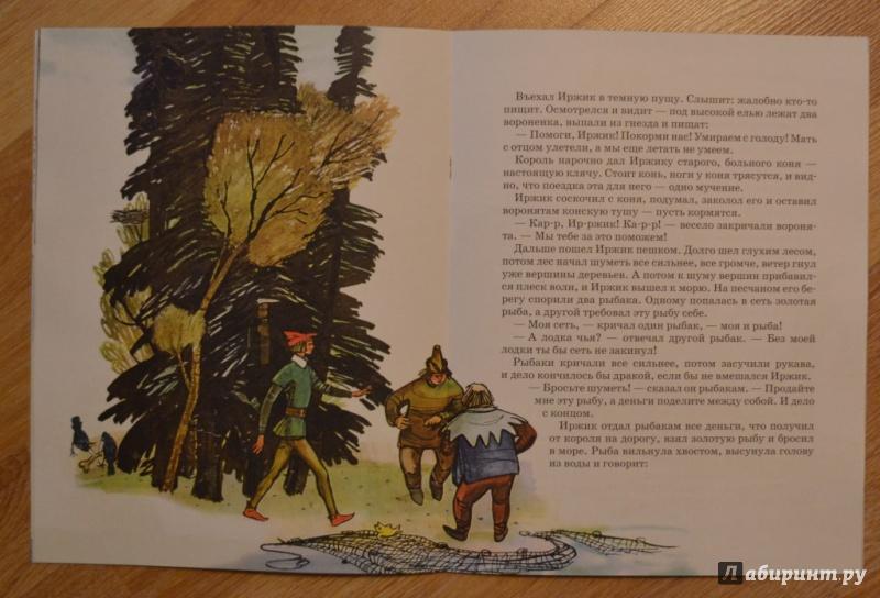 Иллюстрация 9 из 25 для Златовласка | Лабиринт - книги. Источник: Смолинова  Анастасия Олеговна