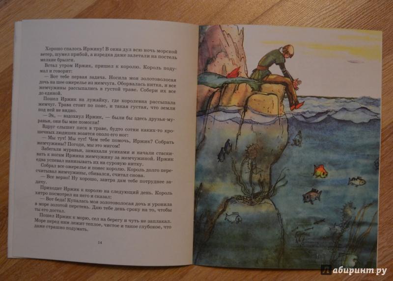 Иллюстрация 11 из 25 для Златовласка | Лабиринт - книги. Источник: Смолинова  Анастасия Олеговна