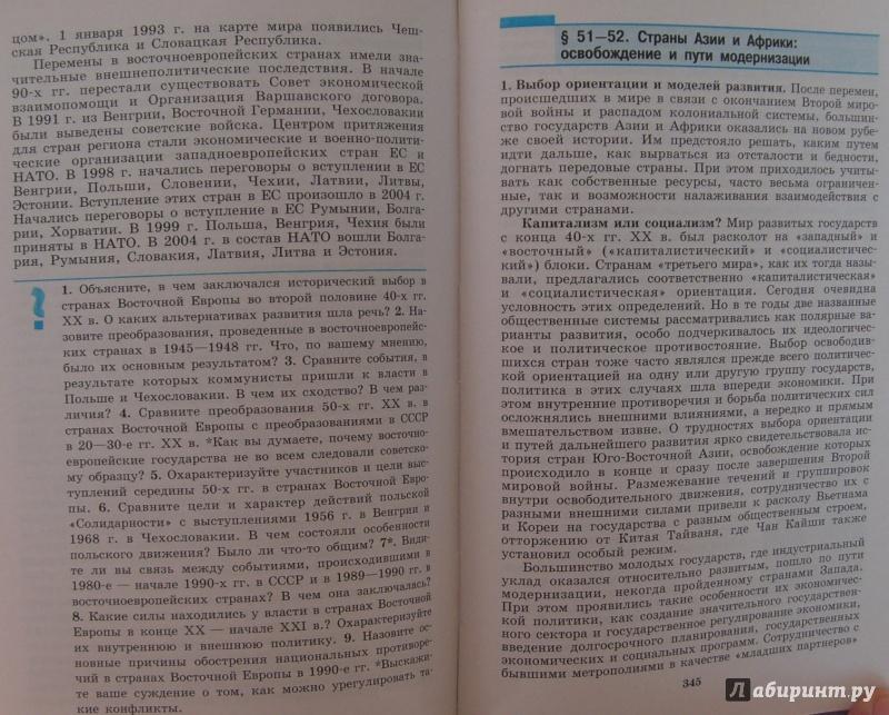 Алексашкина 11 класс всеобщей гдз по истории