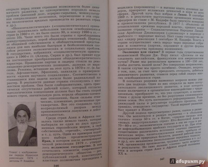 и 11 мир гдз гдз класс алексашкина история россия