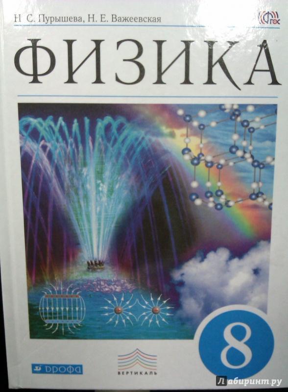 Пурышева 8 учебник решебник класс важеевская физике учебник по