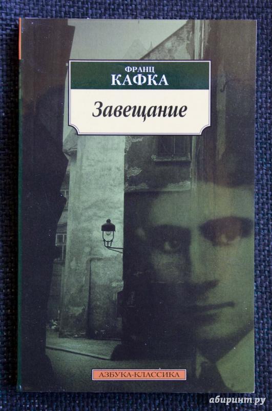 Иллюстрация 1 из 18 для Завещание - Франц Кафка | Лабиринт - книги. Источник: Кутукова  Галина