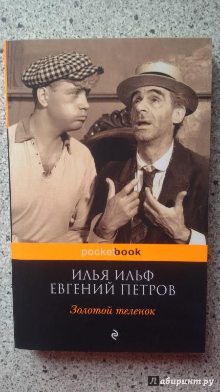 ИЛЬФ И ПЕТРОВ ЗОЛОТОЙ ТЕЛЕНОК FB2 СКАЧАТЬ БЕСПЛАТНО