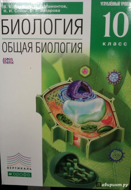 Учебник биологии 10 класс захаров