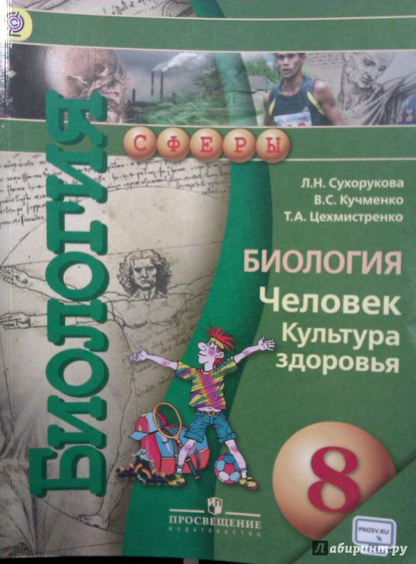 Биология. 8 Класс (л.н.сухоруковa Идр.) Скачать Решебник