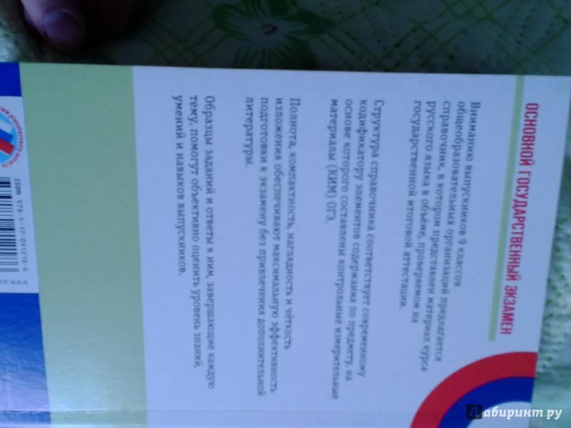 Иллюстрация 1 из 4 для ОГЭ. Русский язык. Новый полный справочник - Елена Симакова | Лабиринт - книги. Источник: Лабиринт