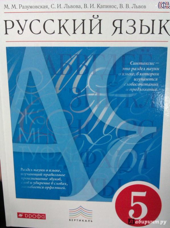 Решебник по русскому языку 8 класс разумовская львова капинос фгос