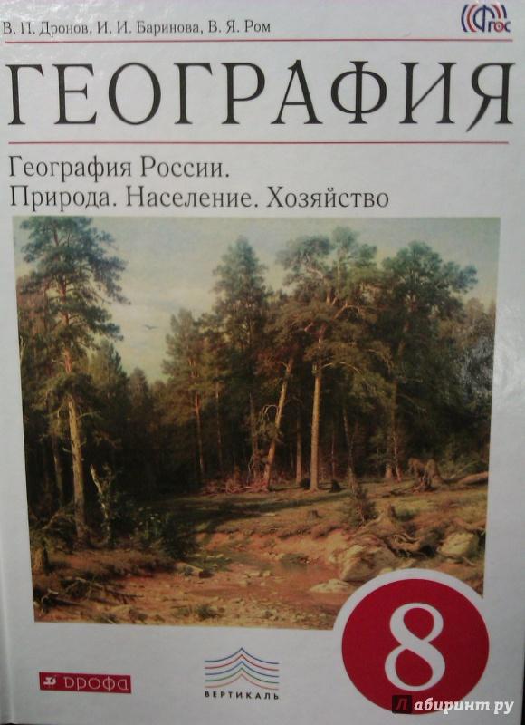 Природа 8 россии гдз учебник и.и.баринова география класс