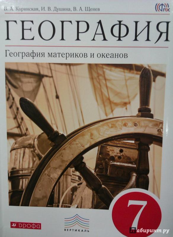 Герасимова т.п учебник географии 7 класс