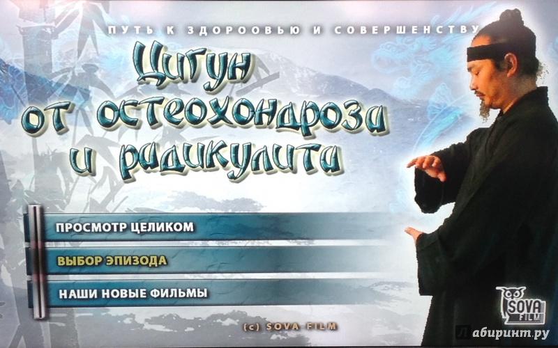 Иллюстрация 1 из 7 для Цигун от остеохондроза и радикулита (DVD) - Игорь Пелинский | Лабиринт - видео. Источник: mama0303