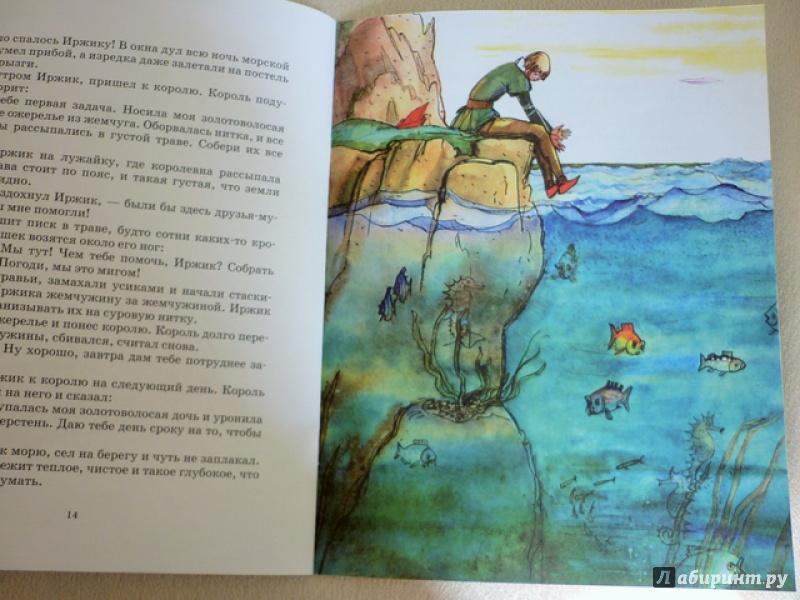 Иллюстрация 23 из 25 для Златовласка   Лабиринт - книги. Источник: I.snegir