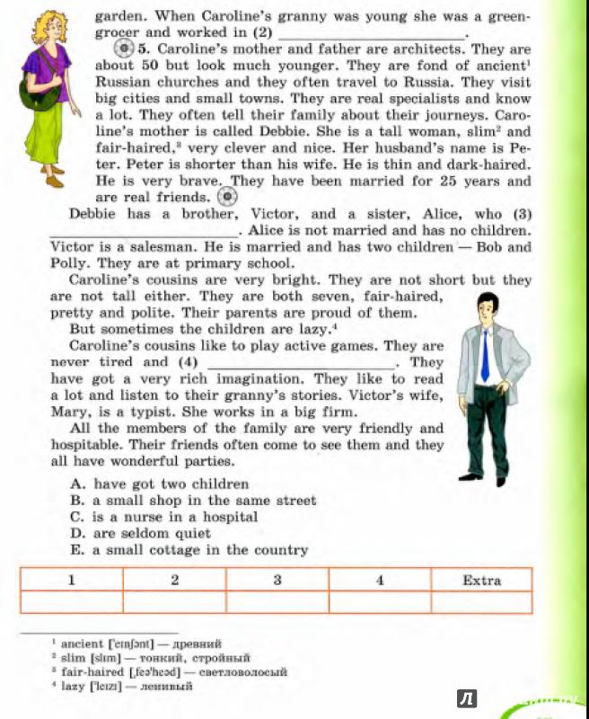 афанасьева 1 гдз часть по верещагина 5 языку грамматика английскому класс