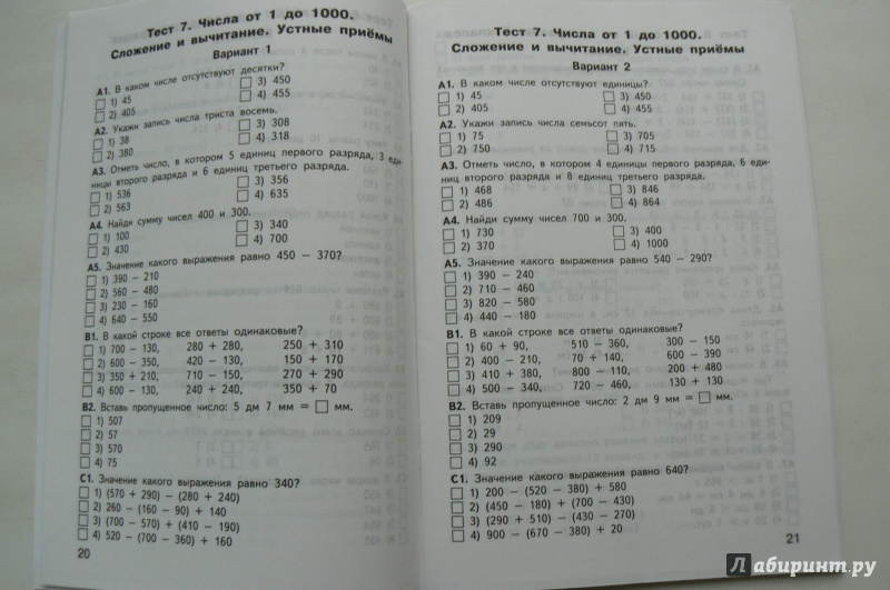 3 ким математика класс по решебник