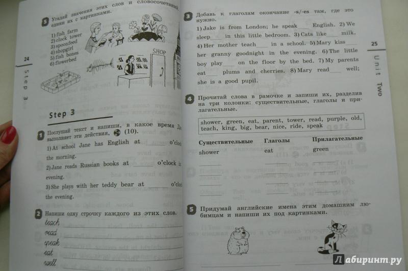 Английский язык 3 класс рабочая тетрадь афанасьева