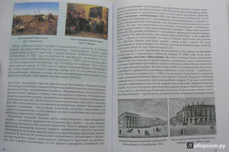 Истории гдз 8 класс россии учебник