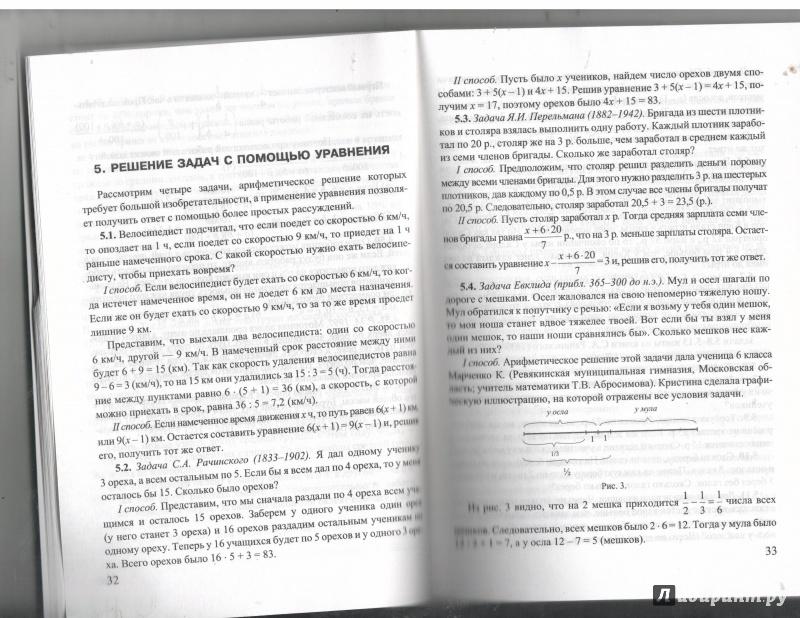 решебник текстовых задач по математике 5-6 класс шевкин