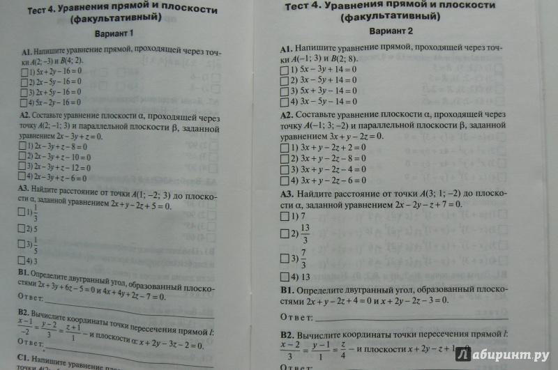 из для Геометрия класс Контрольно измерительные  Третья иллюстрация к книге Геометрия 11 класс Контрольно измерительные материалы ФГОС