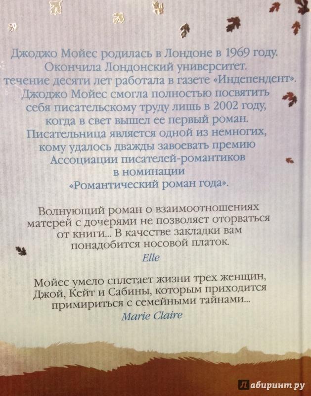Иллюстрация 8 из 20 для Счастливые шаги под дождём - Джоджо Мойес | Лабиринт - книги. Источник: Tatiana Sheehan