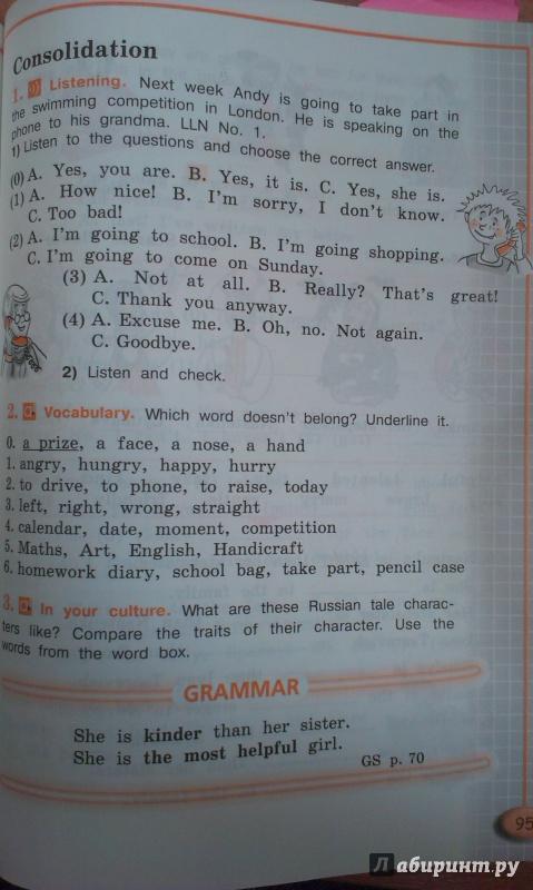 английский 4 класс рабочая 2 часть