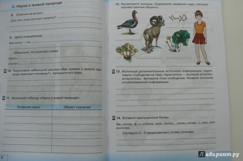 Тетрадь биологию в по 5 введение биологии гдз сонин рабочая класс