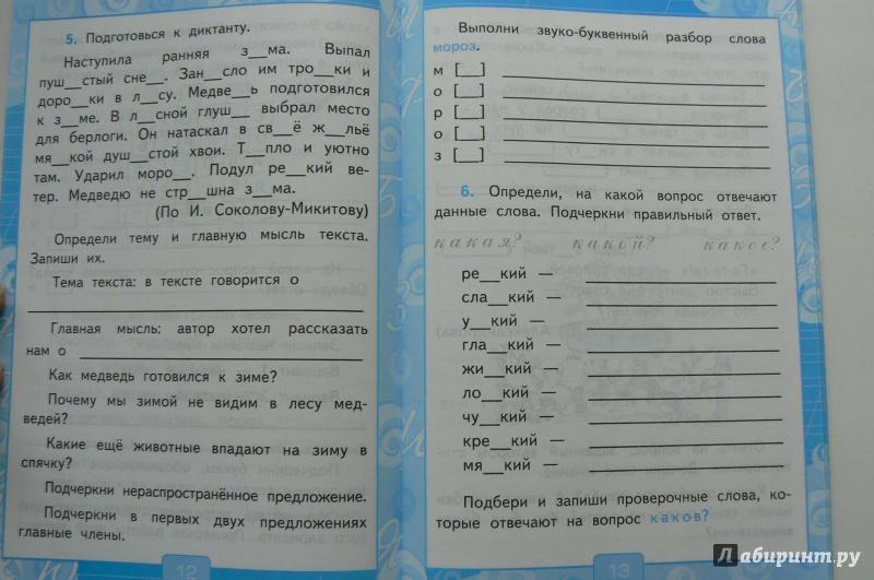 Русский язык 2 канакина решебник к учебнику