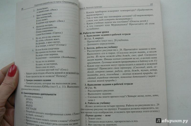 4 россии по класс домашние школа математике готовые задания