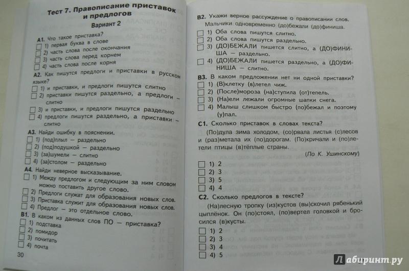 Русский язык класс Контрольно измерительные материалы ФГОС  Иллюстрации к Русский язык 3 класс Контрольно измерительные материалы