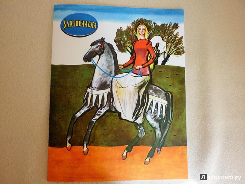 Иллюстрация 15 из 25 для Златовласка | Лабиринт - книги. Источник: I.snegir