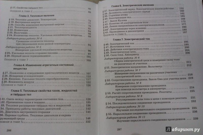 Физика 8 класс пурышева важеевская гдз учебник 2018