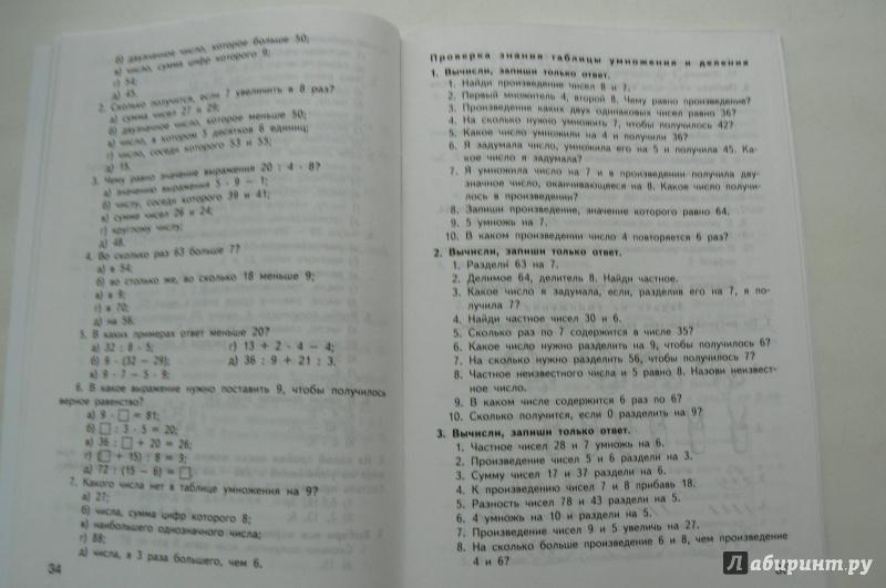 Решебник По Математике Контрольные Измерительные Материалы 3 Класс