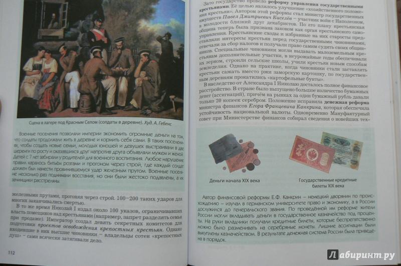 Гдз По Истории 6 Класс Данилов Клоков История России Учебник