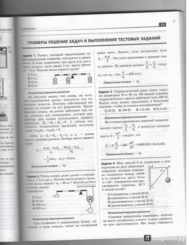 Решебник справочные материалы по физике