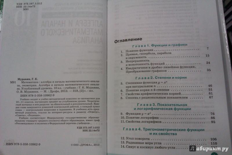 МУРАВИН 10 КЛАСС АЛГЕБРА СКАЧАТЬ БЕСПЛАТНО