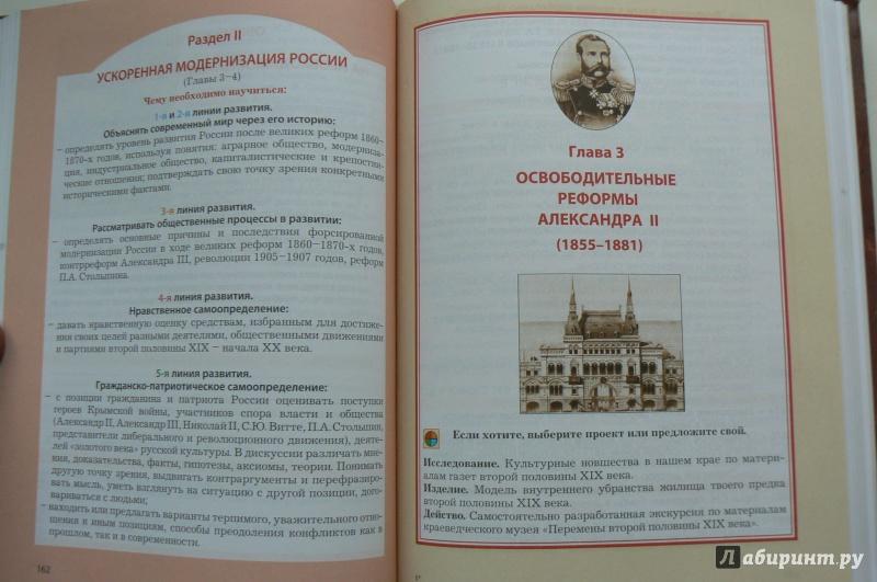 Российской класс данилов,клоков,кузнецова,павлова,рогожкин 8 истории гдз 19-начало по 20 века