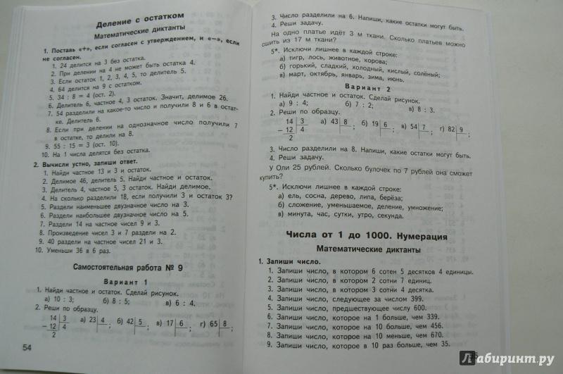 3 решебник математика ответы материалы контрольно-измерительные класс