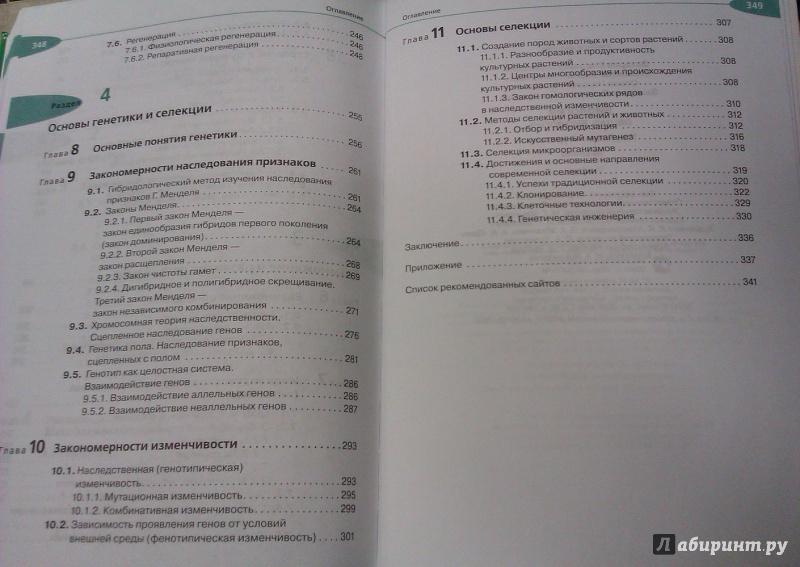 Общая биология 10 класс захаров мамонтов сонин
