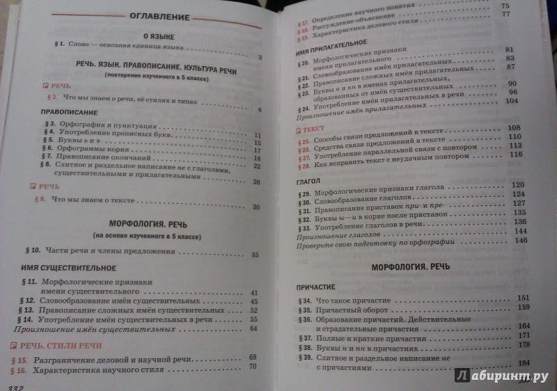 Разумовская 7 по львов соловейчик гдз сергеева русскому класс львова