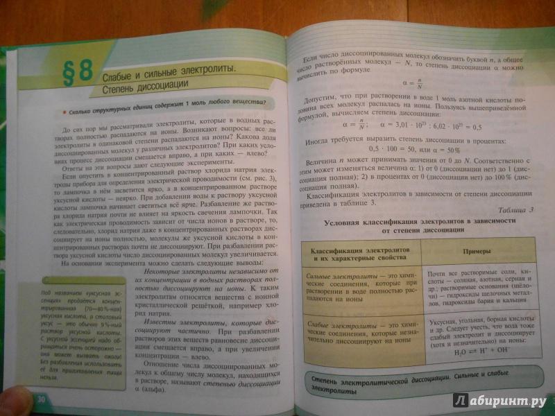 фельдман рудзитис химии 8 фгос по учебник учебник гдз 2017 класс