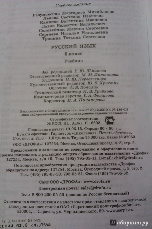 Гдз По Русскому 6 Класс Разумовская Львова Капинос Львов Фгос