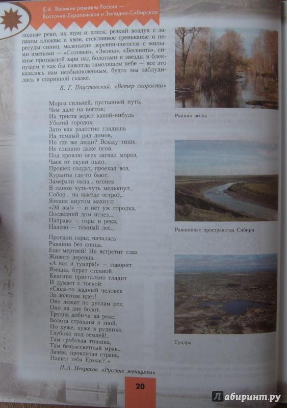 География 9 Класс Учебник Алексеев Гдз 2019