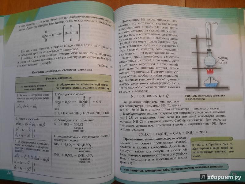 гдз по химии учебник 8 класс рудзитис фельдман 2017 учебник фгос